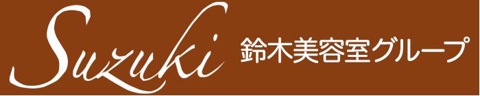 鈴木美容室グループ 公式サイト